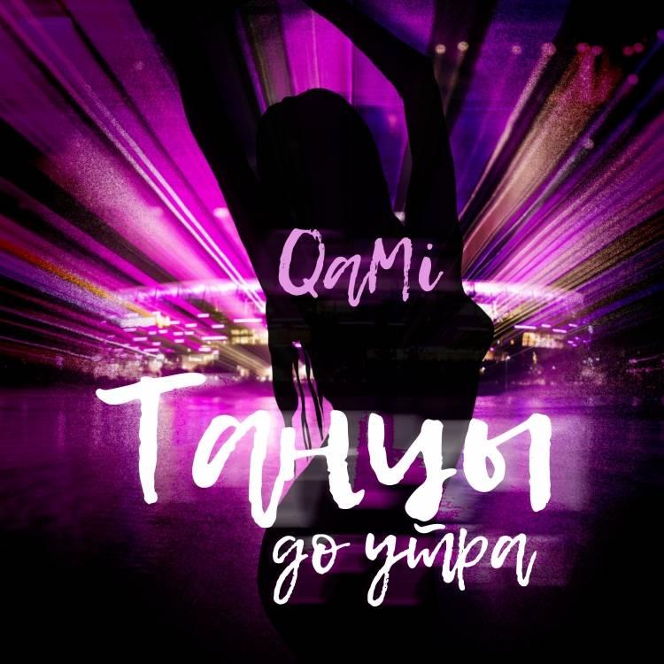 QAMI-Танцы до утра