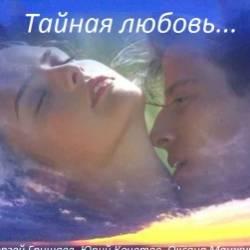 ROCK-N-ROLL с улицы ЛИЗЮКОВА-Тайная любовь