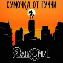 Randomize-Сумочка от Гуччи