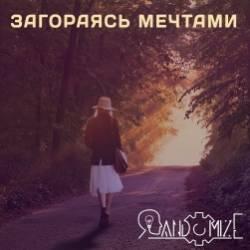 Randomize-Загораясь мечтами