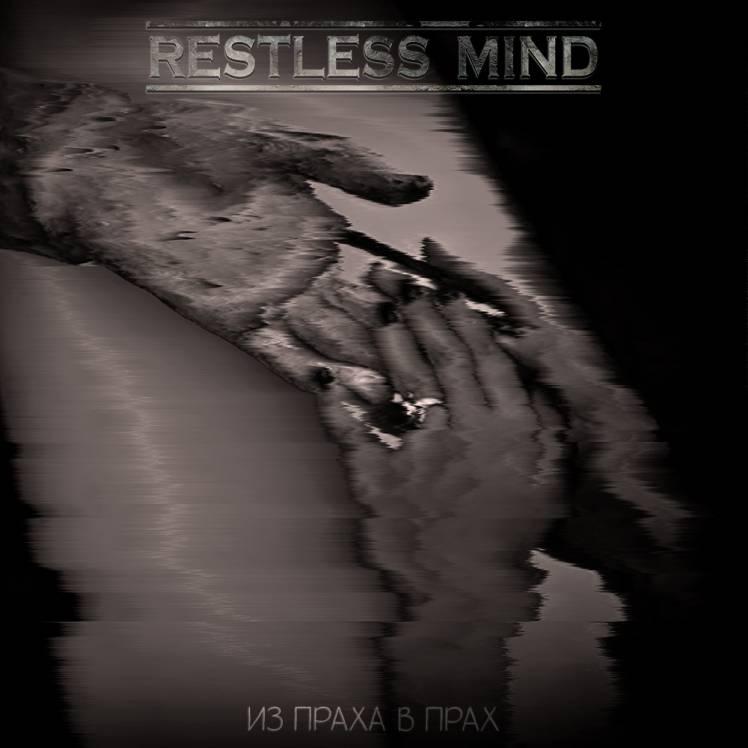 Restless Mind-Из Праха В Прах
