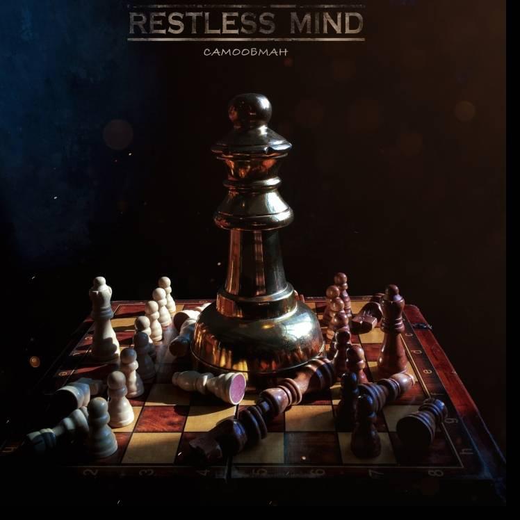 Restless Mind-Самообман
