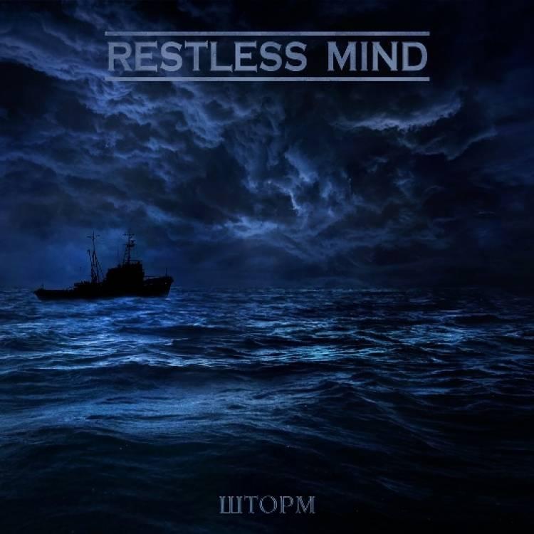 Restless Mind-Шторм
