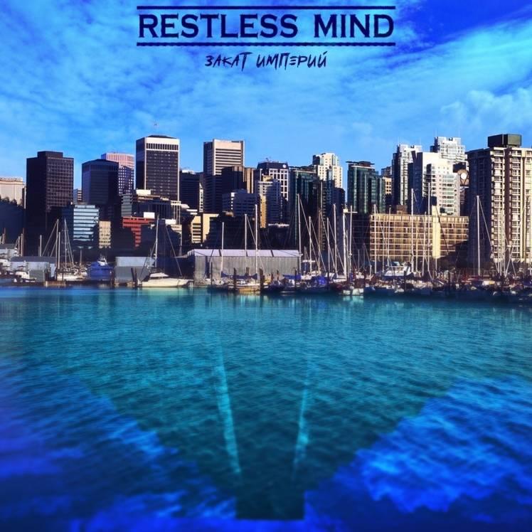 Restless Mind-Закат Империй