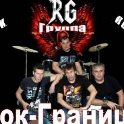 Рок-Граница-Поротест популярной музыке