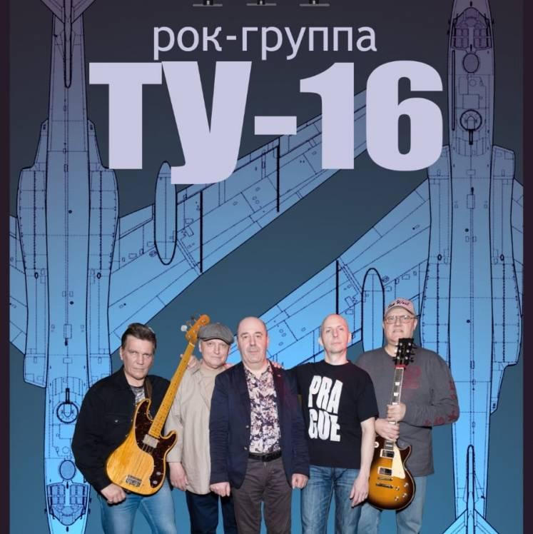Рок группа ТУ-16-Ночь