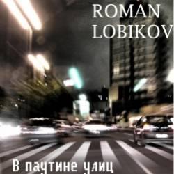 Roman Lobikov-В паутине улиц