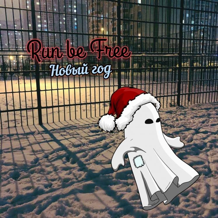 Run Be Free-Новый год
