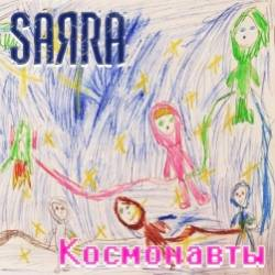 SARRA-Космонавты