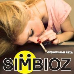 Simbioz - Рабочая сила