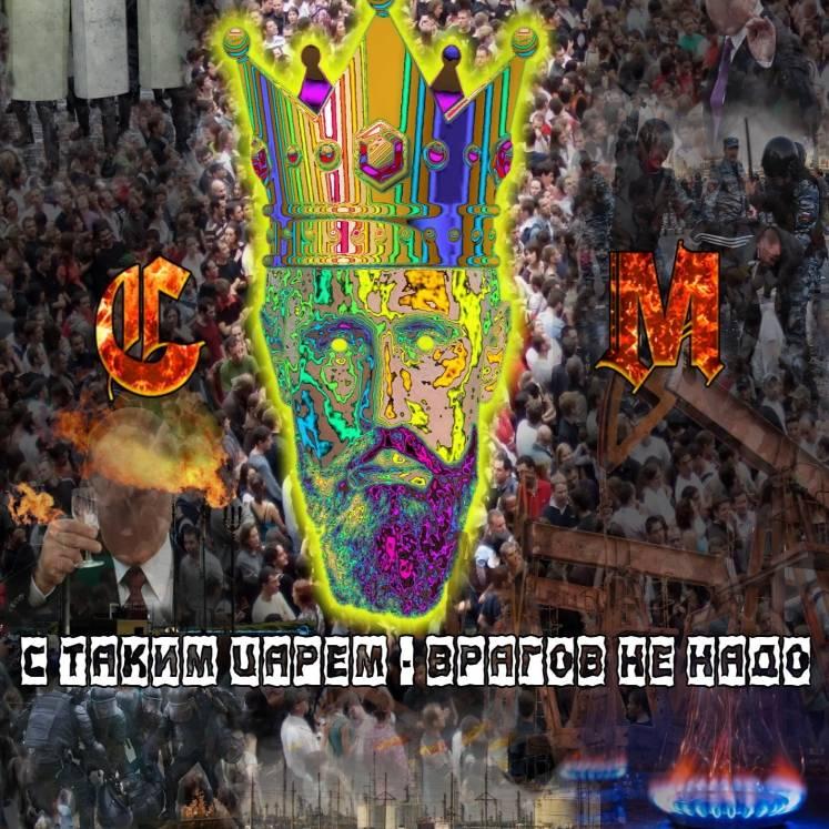 СМ-Царь