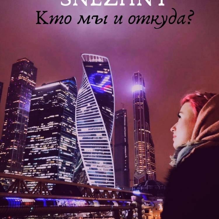 SNEZHNY-Кто мы и откуда