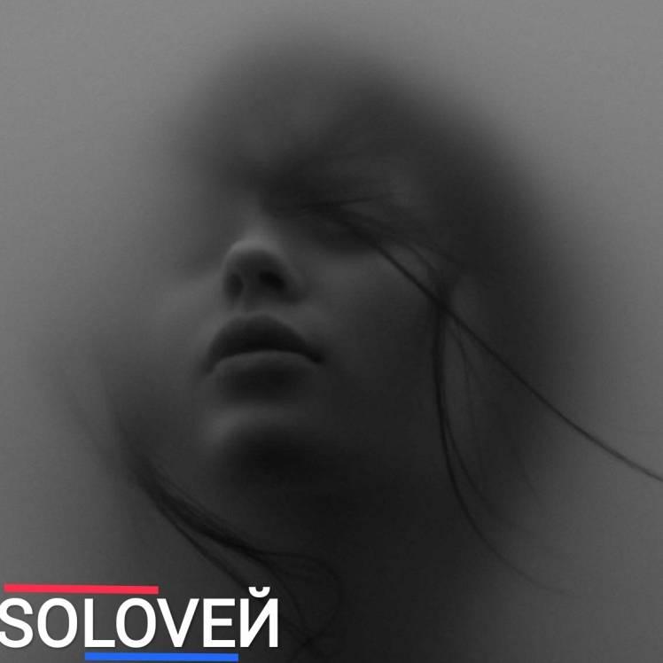 SOLOVEЙ-Джоанна
