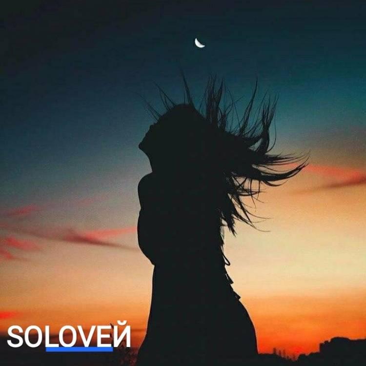 SOLOVEЙ-Луна