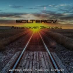 SOLTEROV-Алтайский Экспресс