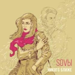 SOVbl-Никого ближе