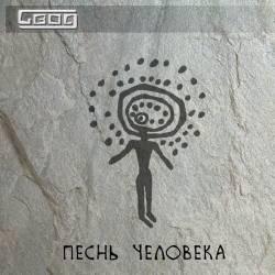 СВОД-Песнь человека
