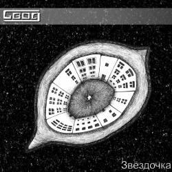 СВОД-Звёздочка
