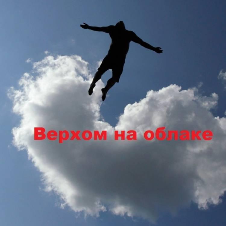 Самарский ИЮ-Верхом на облаке