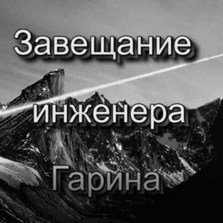 Самарский ИЮ-Завещание инженера Гарина