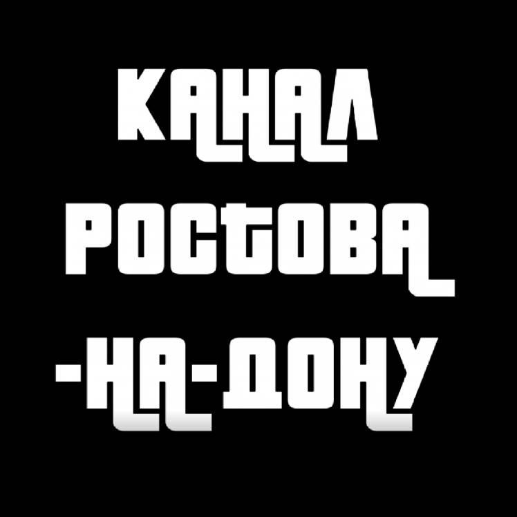 Санёчек-Канал Ростова-на-Дону