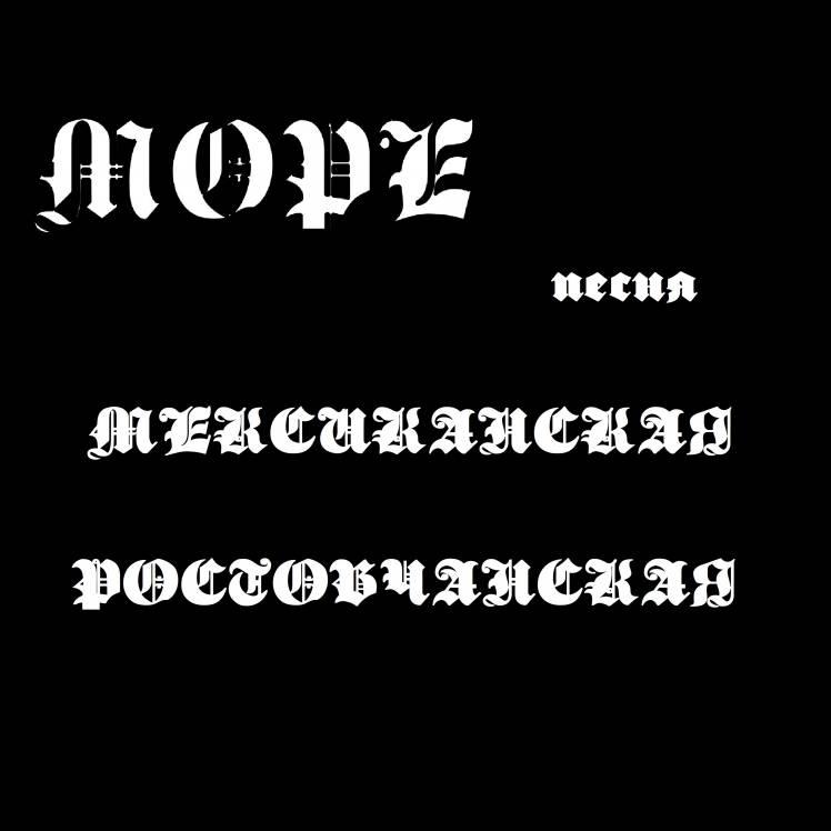 Санёчек-Море песня Мексиканская Ростовчанская