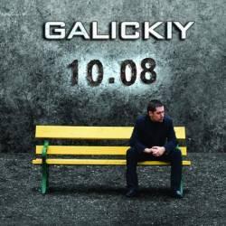 Саня Галицкий - Голос издалека