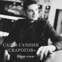 Сашо Гачник Сварогов-Наш сын