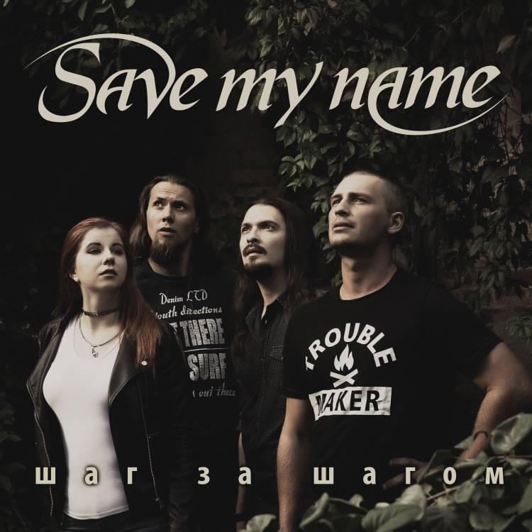 Save My Name-Шаг За Шагом