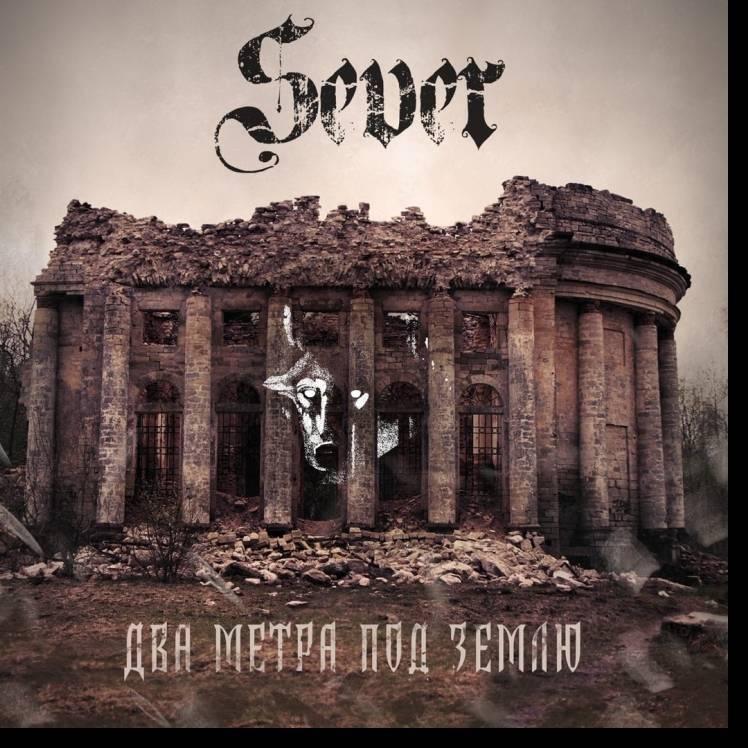 SeVeR-Два метра под землю