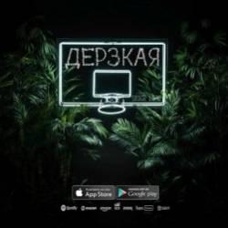 SeeR Life-Дерзкая
