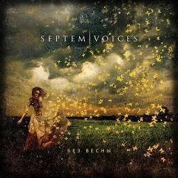 Septem Voices - С тобой
