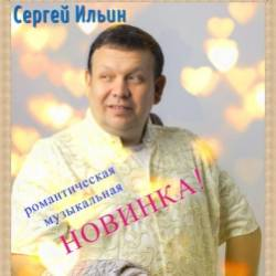 Сергей Ильин-Моя Королева