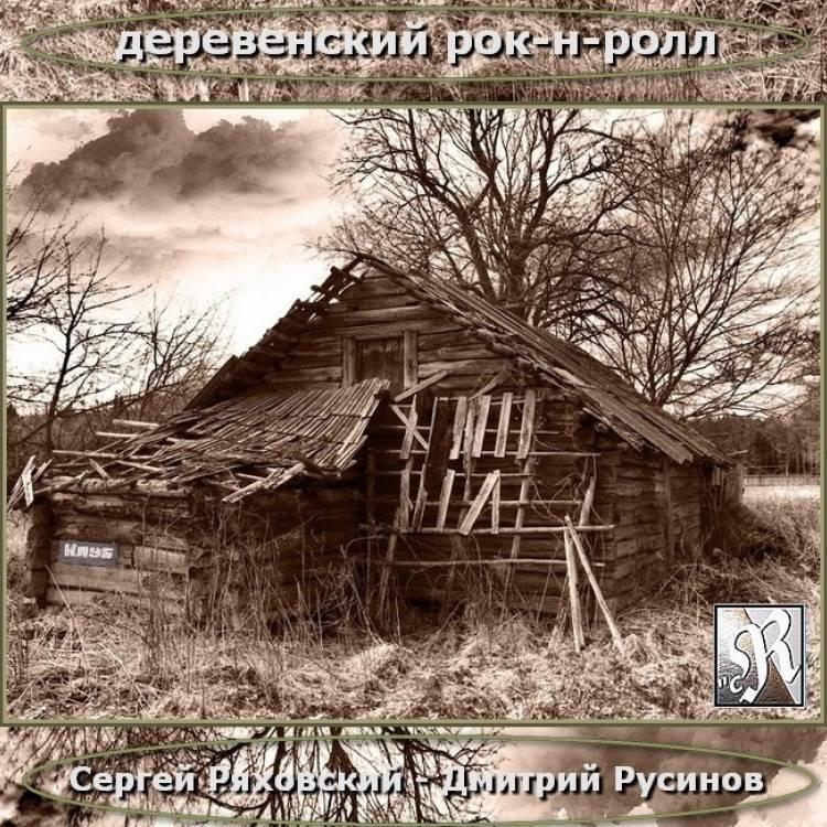 Сергей Ряховский  Дмитрий Русинов-Деревенский рок-н-ролл