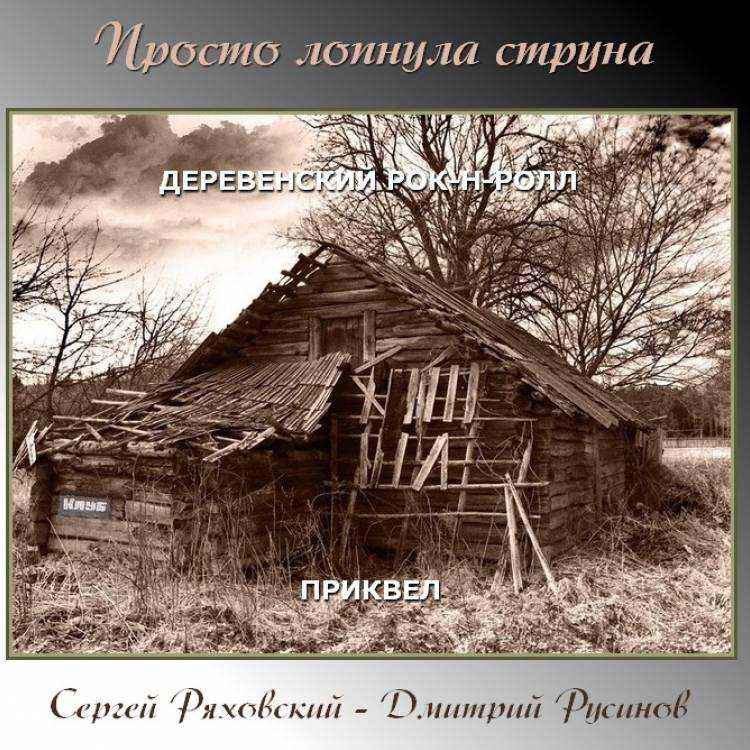 Сергей Ряховский  Дмитрий Русинов-Просто лопнула струна