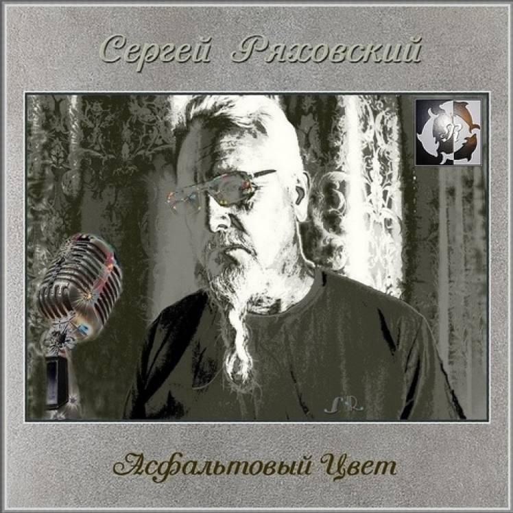 Сергей Ряховский-АСФАЛЬТОВЫЙ ЦВЕТ