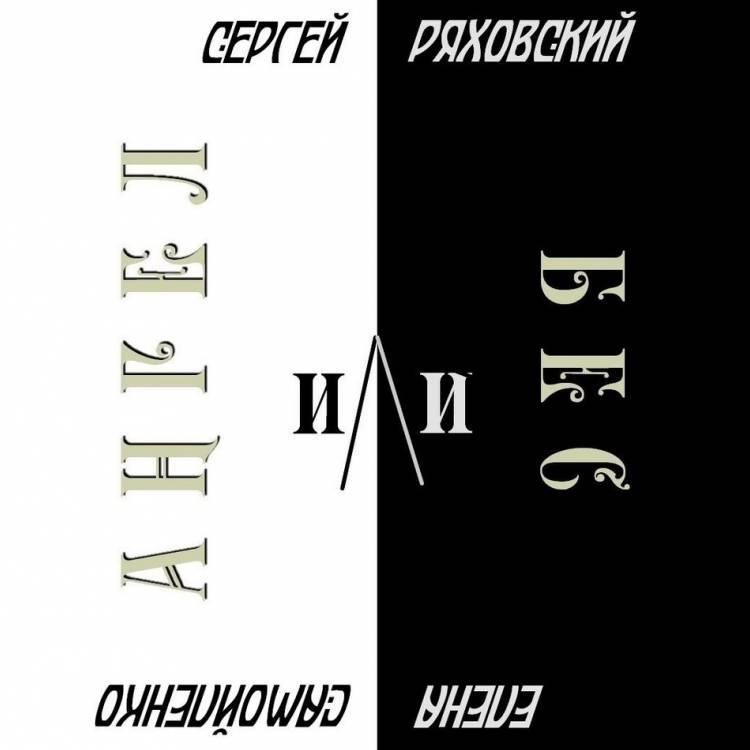 Сергей Ряховский -Ангел или бес