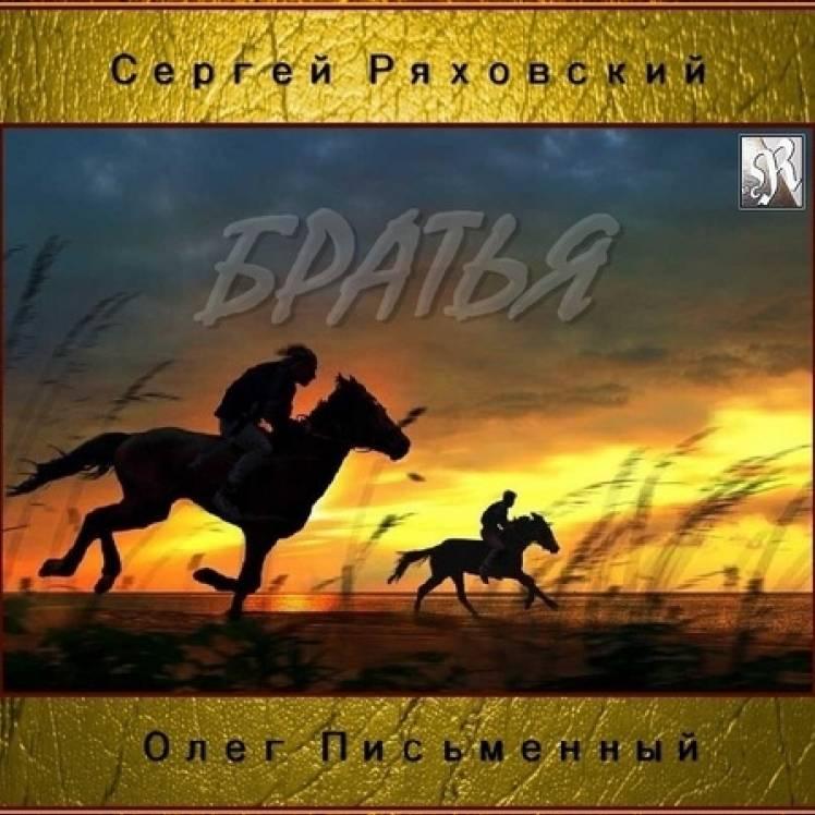 Сергей Ряховский-БРАТЬЯ