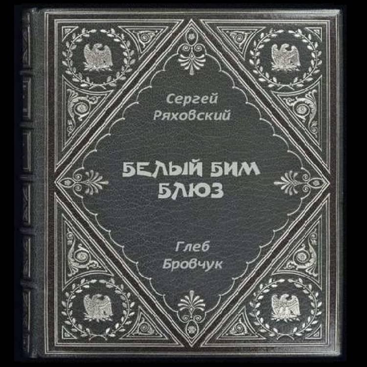 Сергей Ряховский-Белый Бим Блюз