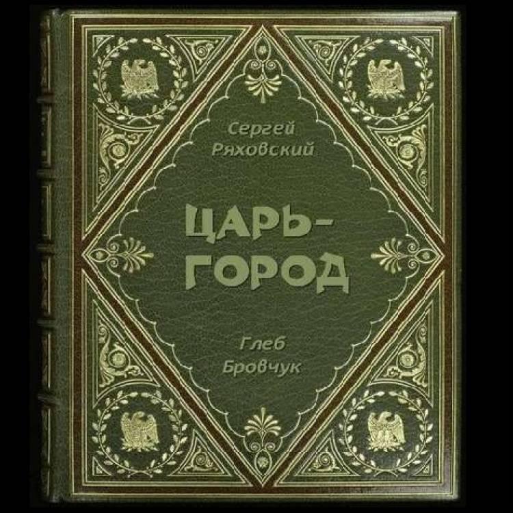 Сергей Ряховский-Царь-город