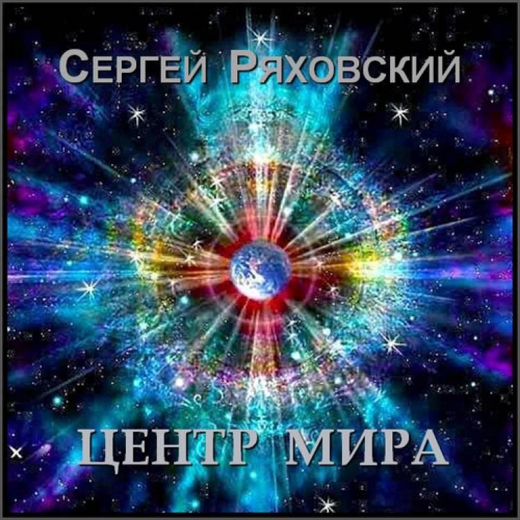 Сергей Ряховский-Центр Мира