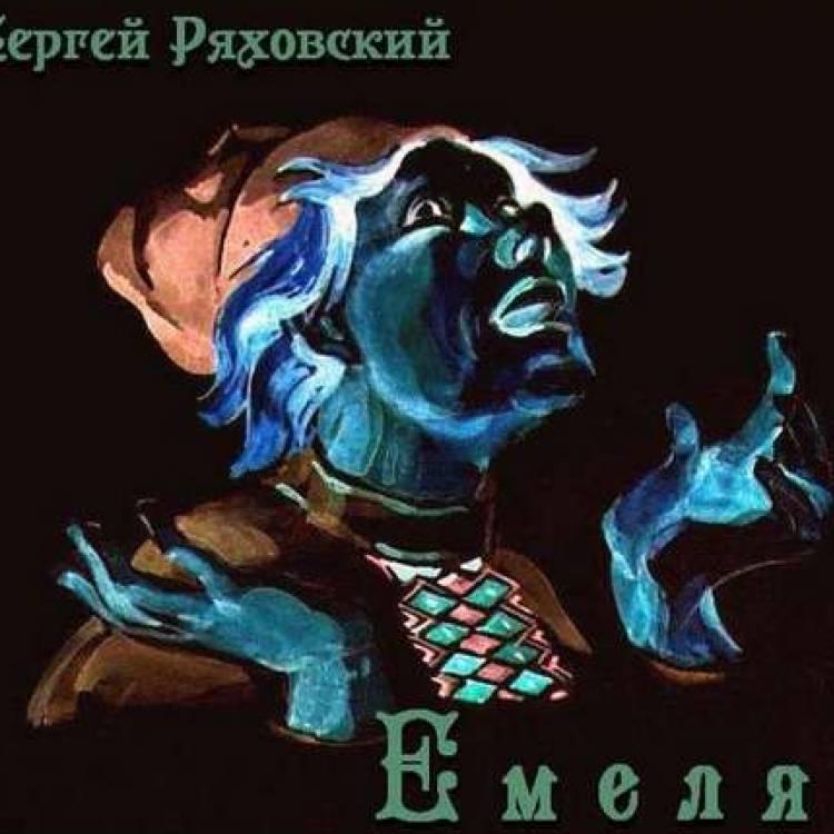 Сергей Ряховский-Емеля