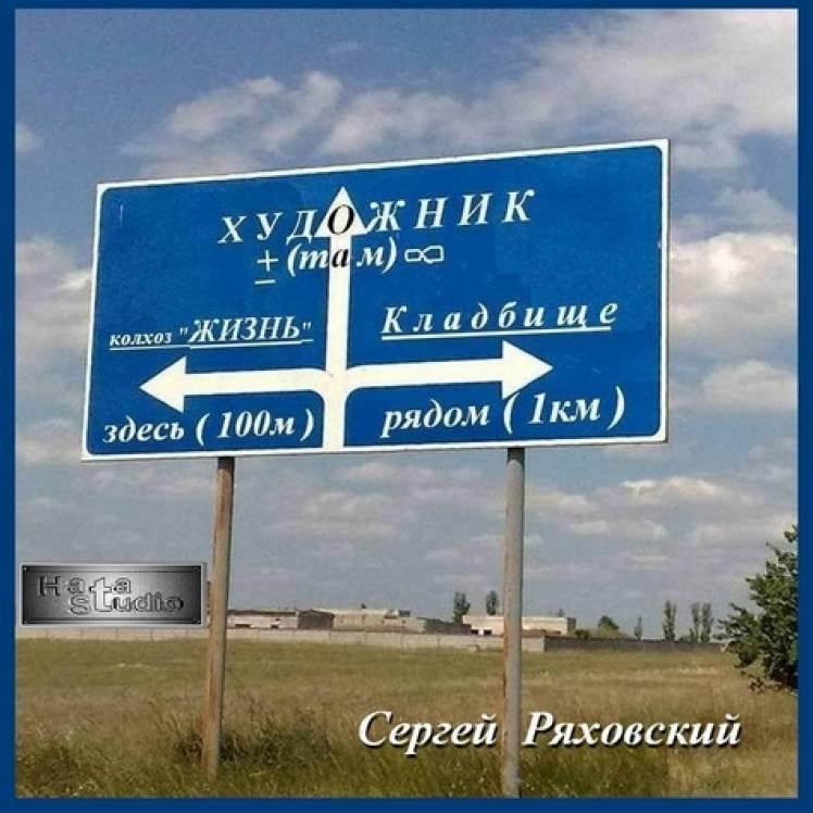 Сергей Ряховский-Художник