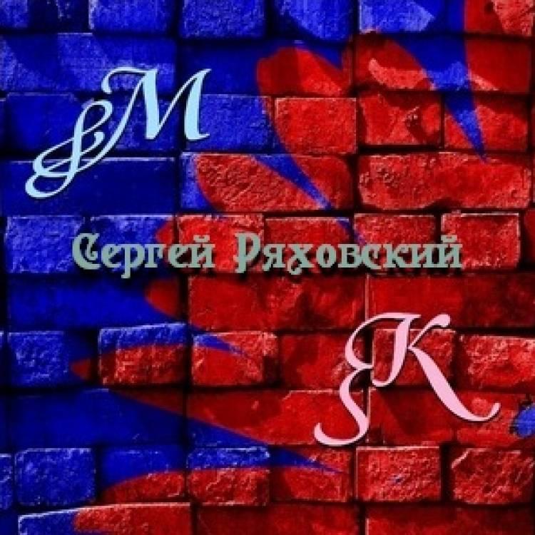 Сергей Ряховский-Монтекки и Капулетти