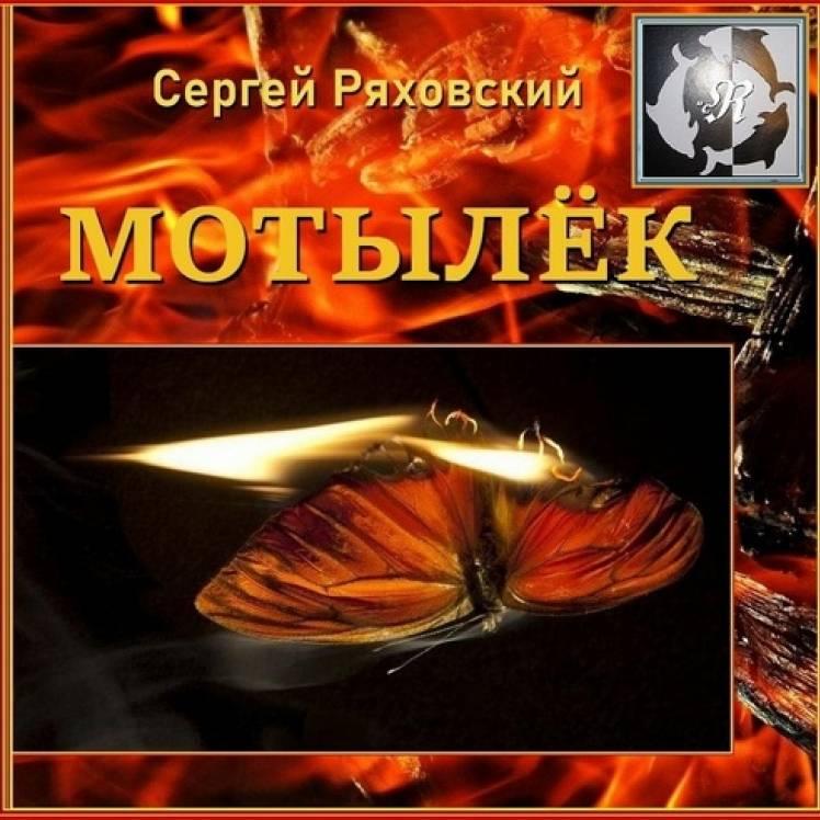 Сергей Ряховский-Мотылёк