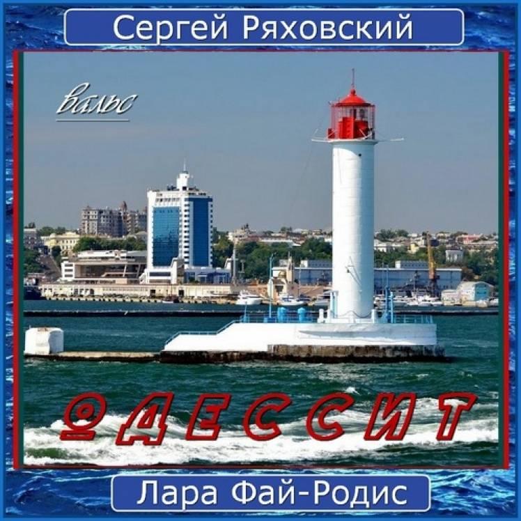 Сергей Ряховский-Одессит