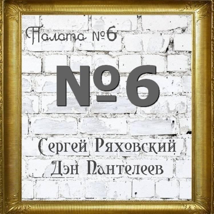 Сергей Ряховский-Палата  6
