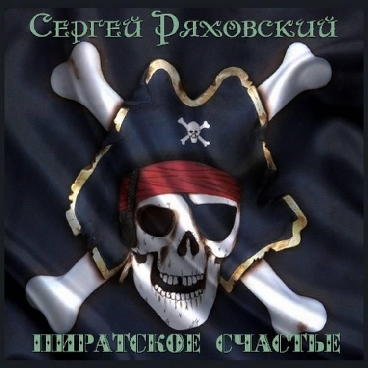 Сергей Ряховский-Пиратское счастье