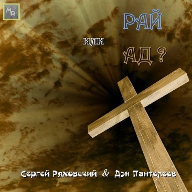 Сергей Ряховский-Рай или ад