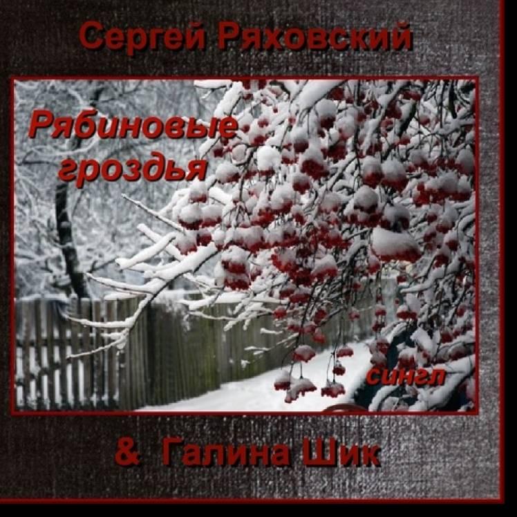 Сергей Ряховский-Рябиновые гроздья